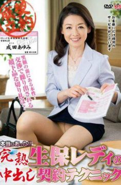 MESU-41 – MESU-41 It Was Really There! !Cum Ripe Life Insurance Lady Contract Technique Ayumi Narita