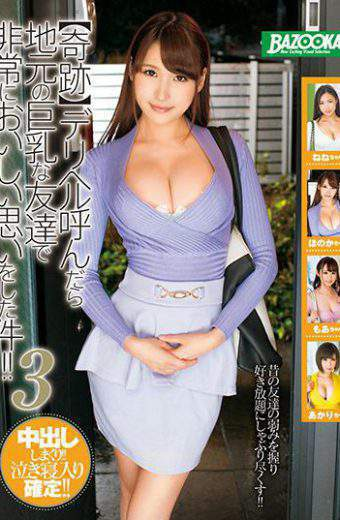MDB-821 – Miracle The Case That We Called A Deliher A Very Big Taste Of A Local Big Tits Friend! !2