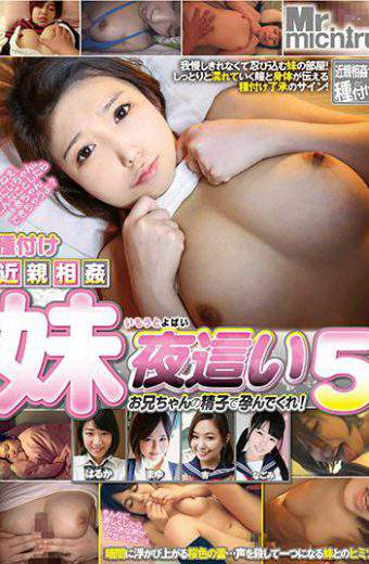 MIST-157 – MIST-157 My Younger Sister Crawls At Night Incest Incest Owner With My Son 's Sperm! Five