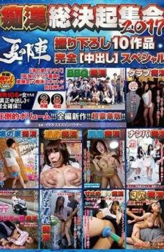 NHDTB-016 – Molestian Champion Rally Meeting 2017 Summer's Shoot Down 10 Works Perfect Inside Crest Special