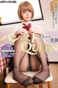 MXGS-1093 – Monna Luna Beautiful Leg Pantyhose QUEEN