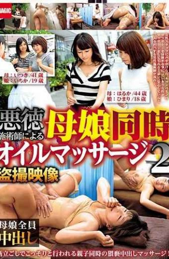 RIX-045 – Mother And Daughter Simultaneous Oil Massage Snapshot Picture 2 By A Vicious Practitioner 2