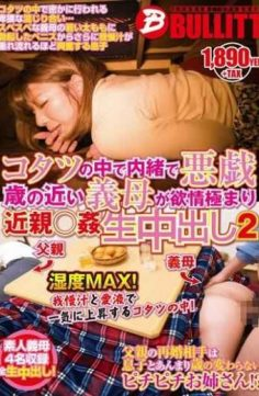 EQ-322 – Mother-in-law Near The Mischief-year-old In Secret In The Kotatsu Is Out In Lust Kiwamari Relatives Kansei 2
