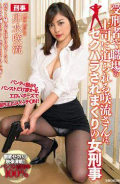 TAAK-018 – Mr. Sakamasu Who Is Pressed By Inmates And Bosses At The Workplace Sexually Harassed Female Detective Flow