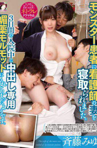 MRSS-047 – MRSS-047 I Was Taken Down By A Nurse's Wife In A Monster Patient.It Seems That It Was Made Into A Special Aphrodisiac Guinea Pig During The 3 Days Of Hospital Stay. Miyu Saito