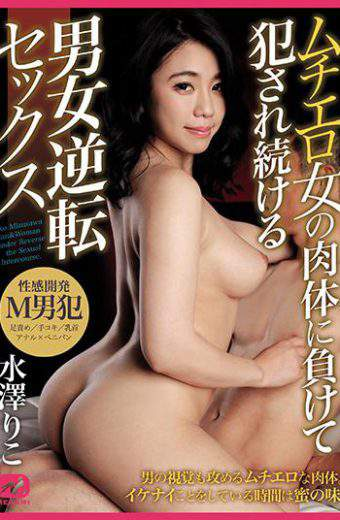 MGMQ-019 – Mucello Losing To The Body Of A Woman Continues To Be Fucked Men And Women Reverse Sex Mizusawa Riko