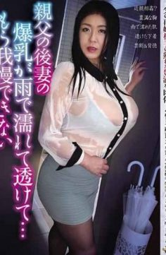 PORN-008 – My Father's Wife's Busty Girl Getting Wet With Rain … She Can Not Take It Anymore Yagi Azusa