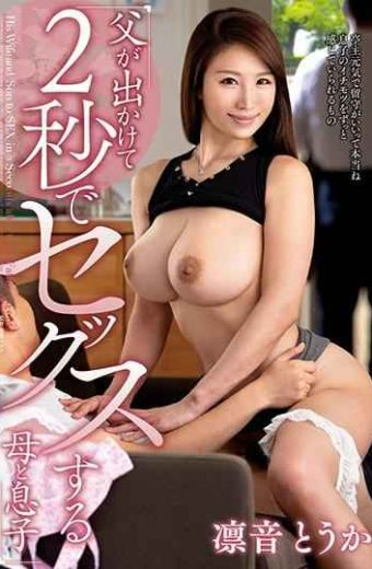 VENU-844 – My Mother And Son Rinpa Doing Sex When My Father Goes Out In 2 Seconds