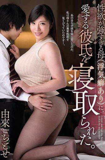 VEC-303 – My Mother Who Has Too Strong Sexual Desire with Flotation Habit Took My Loving Boyfriend Down. Choice