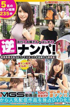 MGT-008 – My Sister Who Goes To The City Is The First Inverse Nanpa!GET HEROSETIC MEN&#39S GET ONE HAPPY PLEASE REMEMBER!