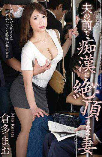 VEC-304 – My Wife Kurayama Mao Who Was Caught In A Molest In Front Of Her Husband