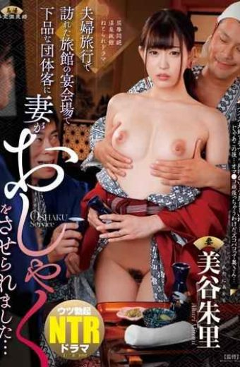 NDRA-049 – My Wife Was Choked By A Vulgar Group Guest At A Banquet Hall Of A Ryokan Visited By A Couple's Trip … Miya Uriya