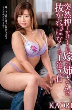 VENU-839 – My Wife&#039s Big Sister Suddenly Showed Up At My Door And Milked Me Dry For 2 Days And a Night. KAORI
