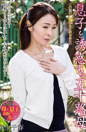 NACR-092 – NACR-092 Age Fifty Mother Chiharu Aso To Seduce The Son