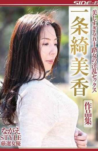 NSPS-785 – Nagaee STYLE Carefully Selected Actress Too Beautiful Fifty Women's Nymphosex Sex 1 Kyoka Work Collection