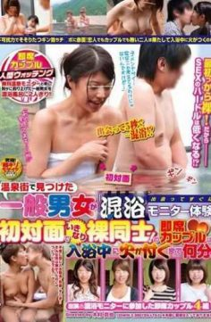 """SDMT-987 – Naked With Each Other Suddenly """"mixed Bathing Monitor Experience"""" First Meeting Immediately General Men And Women That Were Found In The Spa Town Is Met!instant Couple Of You How Many Minutes The Fire Until It While Taking A Bath"""