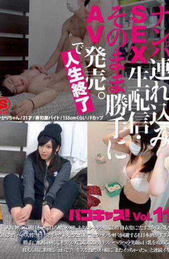 PCAS-011 – Nampa Tsurekomi Sex Raw Delivery As It Is Freely Av Released.in Life End.pakokyasu!vol.11