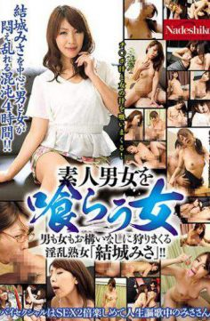 NASS-573 – Nasty Milf Also Woman Man – Eating The Amateur Men And Women Woman Spree Hunting In Anyway Misa Yuki! !