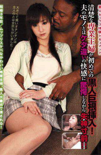 DEMS-009 – Neat And Clean Stay-at-home Mom Is Black Cock Insertion Of The First Time!the Fainting Verge While Stunned Pleasure Of The Orders Of Magnitude As The Thing Of The Husband! !
