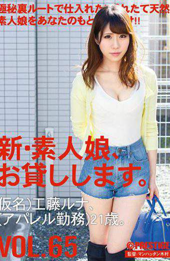 CHN-136 – New Amateur Daughter And Then Lend You. Vol.65 Kudo Luna