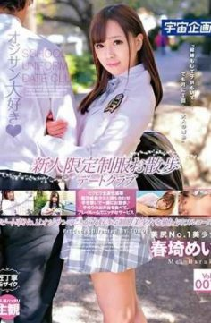 MDTM-481 – Newcomer Limited Uniform Uniform Walk Dating Club Spring Saitama Vol.001