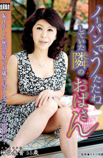 TANK-16 – Next To Aunt Kamiya Akane Who Was Napping In Wearing No Underwear