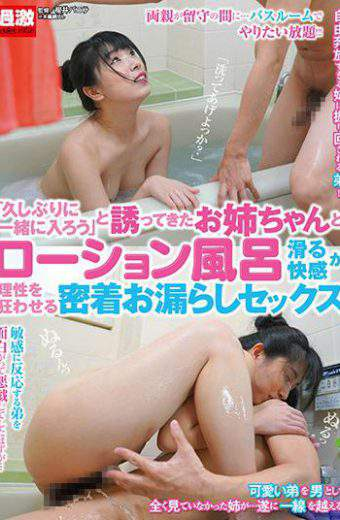 """NHDTB-124 – NHDTB-124 """"Let's Enter Together Together For The First Time"""" With My Sister Who Invited Me Lotion Bathing Sliding Pleasure Makes My Reason Get Crazy Close-up Leakage Sex"""