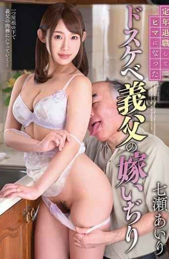 VENU-793 – Nishise Ichiri Who Is Married To A Father-in-law Who Was Retired From Retirement Age