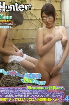 HUNT-847 – No Way Nantes Erection Naked Sister In The Big! Too Big Tits Than You Think Breasts Sister Went Into The Bath Together After A Long Time In The Family Travel Much Painful To My Crotch Bing That Did Not Keep The Reason Is. 4.