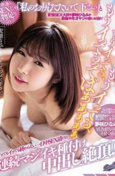 """RKI-485 – Normal SEX Is Unsatisfactory! """"Please Hit My Butt """"and Himeki SEX Love Yumesaki Hina Mami Stay At The House Of Midori Middle-aged Oyaji! I'm Already Heard I'm Already It 's Alright I'm Already In It I Can Not Stop It Even Though I Can Not Stop It All Day SEX Pickled Successive Magicike Seeding Cum Inside Cum Heavy!"""