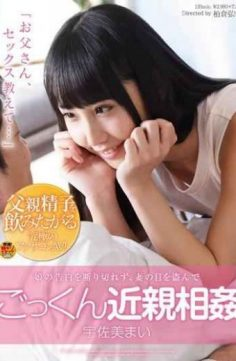 SDMU-209 – Not Fully Refused Confession Daughter Cum Incest Usami My Stealing His Wife's Eyes