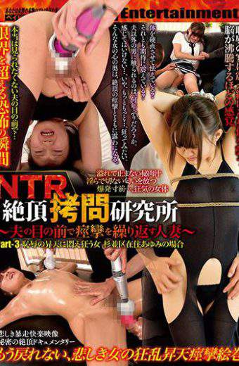 DNTR-003 – Ntr Cum Torture Institute – Repeated Convulsions In Front Of The Eyes Of Her Husband Married Woman Part-3 If Shame Of Agony Mad Woman Suginami Residents Ayumi To Ascension