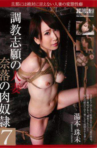 NTRD-060 – NTRD-060 Meat Slave 7 Of Married Abyss Of Torture Applicants