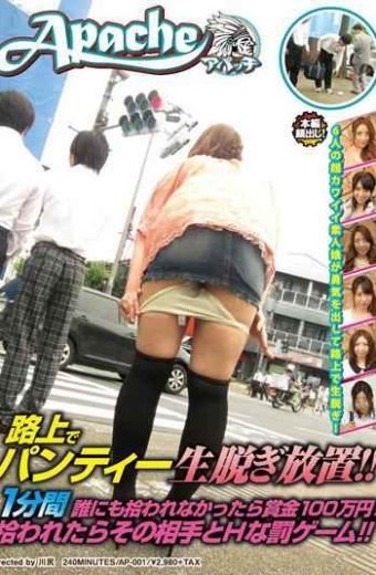 AP-001 – Nugi Panties On The Street Left Raw! !1 Million Yen Prize Money You Did Not Pick Up Anyone For One Minute! H Game Punishment And That Person Was Picked Up! !