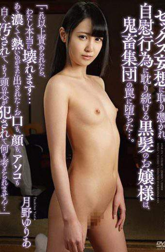 APAK-171 – Obsessed In A Sexual Delusion Princess Of Black Hair That Continue To Indulge In Masturbation Act Fell Into The Trap Of The Devil Population . Yuria Tsukino