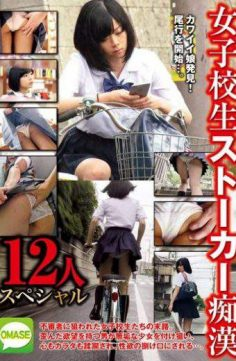 OMSE-030 – OMSE-030 School Girls Stalker Pervert 12 People