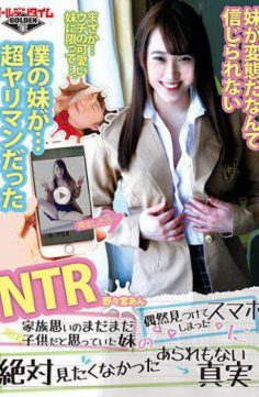 GDTM-187 – On The Ntr A Younger Sister Who Thought It Was A Child Still Thought Of As A Family In A Smart Hockey Found By Chance There Is No Such Thing That Never Wanted To See