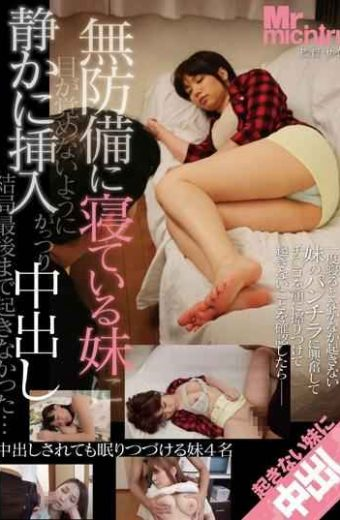 MIST-092 – Once You Sleep And You To Ji The Issues Quietly Inserted Gattsuri During Sister Sleeping On Defenseless Once You Have Verified That It Does Not Occur By Rubbing The Face Excitement Quite The Sister Of Underwear That Does Not Happen! !