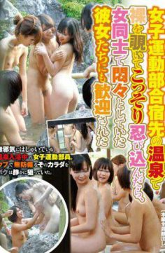 SW-235 – Once You&#39ve Secretly Sneak A Peek At The Hot Spring Of Naked Women&#39s Sports Club Training Camp Destination And Was Welcomed To Her Who Were Worrying Endlessly And A Girls&#39