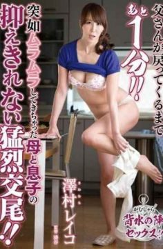 FERA-63 – One Minute Left Until Dad Comes Back! !Can Not Be Suppressed Suddenly Of Horny Poetic Got Mother And Son Furious Copulation! ! Sawamura Reiko