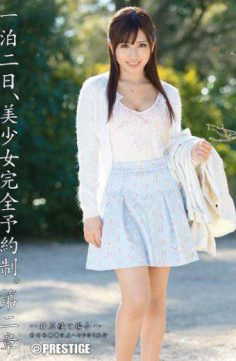 ABP-111 – One Night The 2nd Beautiful Girl By Appointment. Yuzuhara Aya Second Chapter