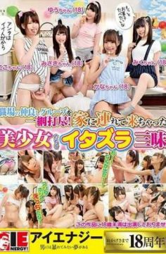 IENE-936 – One Thunder Striking A Friend Group In The Workplace!Mischievous Girls Who Brought Me Home