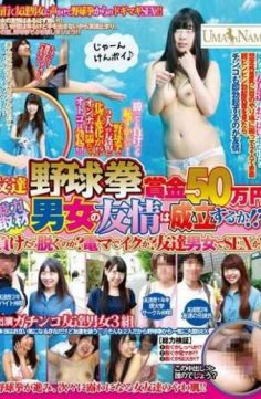 UMSO-019 – Or Friend Baseball Fist Prize 500000 All-out Coverage Of Male And Female Friendship Is Approved! Is It Take Off If You Loseor Go With Maif Sex With Friends Men And Women