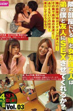 SIS-059 – Or Two Sister And A Woman Friend Who Is In The Next Room Is Make Me Sex To Friends And My Brother Vol.03