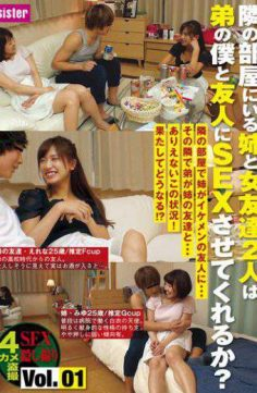 SIS-050 – Or Two Sister And A Woman Friend Who Is In The Next Room Is Make Me SEX To Friends And My Brother Vol.01
