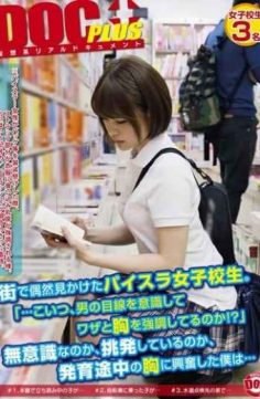 """RTP-027 – Paisura School Girls I Saw By Chance In The City. """"… Do They Emphasize The Chest And Skill To Be Aware Of The Eye Line Guy Man! """"Whether The Unconscious And Whether You Are Provocation I Was Excited About The Growth Of Breast Middle …"""