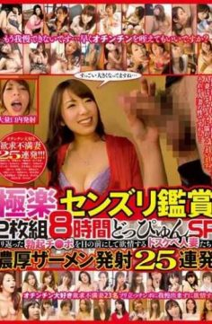 KAGH-006 – Paradise Senzuri Watch 2 Disc 8 Hours Dotsupyun Sp Warp Back Was Thick Semen Fired Erection Switch Port To Dirty Little Housewives To Lust In The Front Of 25 Barrage