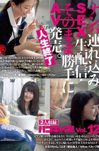 PCAS-012 – PCAS-012 Freely AV Released Nampa Tsurekomi SEX
