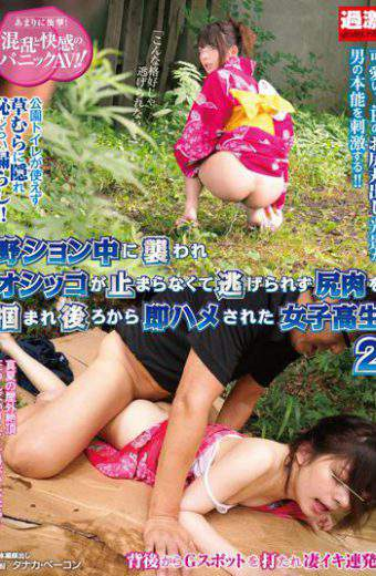 NHDTA-883 – Pee Attacked In The Field Tion Is Immediately Saddle From Behind Grabbed The Buttocks Meat Not Be Escaped Not Stop School Girls 2
