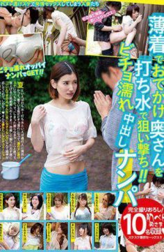 GRGR-012 – Pick Off The Outing His Wife In The Water Sprinkling In Light Clothes! !nampa Pies Bicho Wet